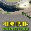 «Анжи Арена» ✔ Официальная