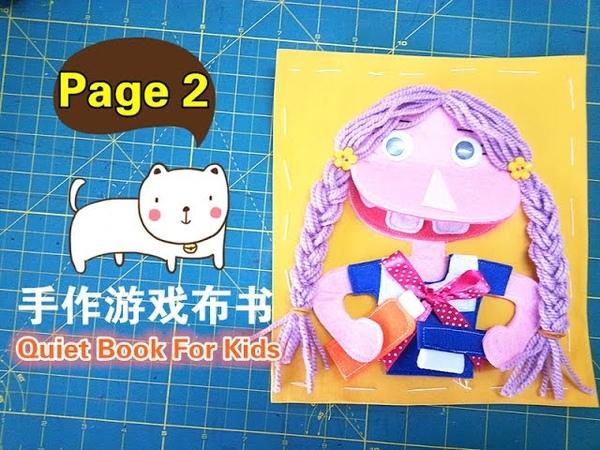 How to make Quiet Book--巧手妈妈手作分享/DIY TUTORIAL--Quiet Book For Kids--手作游戏布书--Page 2❤❤