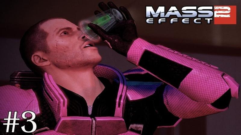 Mass Effect 2 (полуслепое прохождение) — Шепард в запое. 3