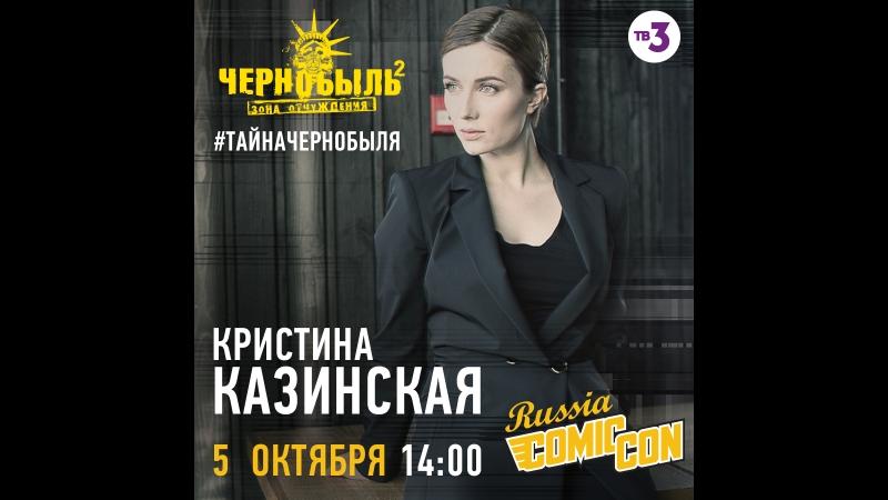 Кристина Казинская приглашает тебя на ComicCon | С 4-го по 7-ое октября