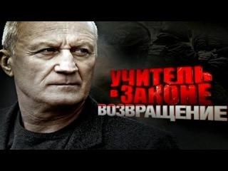 Учитель в законе 3. Возвращение 4 серия (2013) Детектив сериал