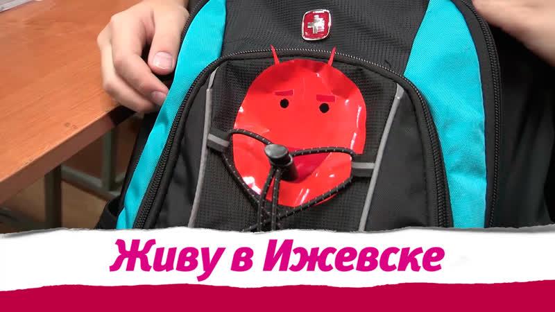 Акция Засветись в Ижевске