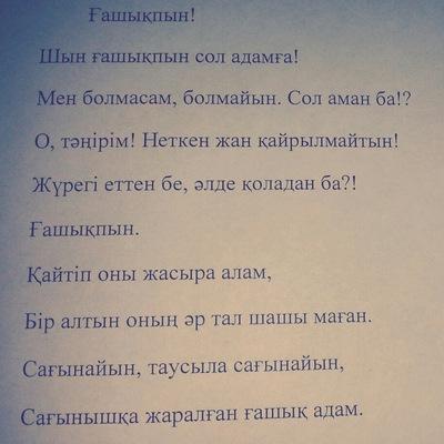 Алима Абдыхалык, 2 ноября , Тамбов, id168735624