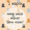 HAND MADE маркет ДЕНЬ КОШЕК | 1 марта