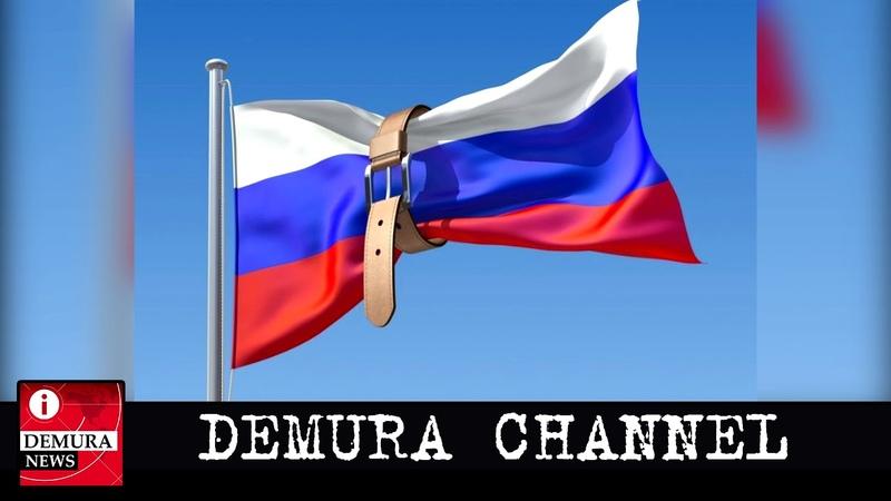 Новые санкции могут стать для Кремля фатальными