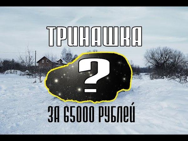 Ваз 2113 за 65000 рублей Спец обзор Тест-драйв! 1 » Freewka.com - Смотреть онлайн в хорощем качестве