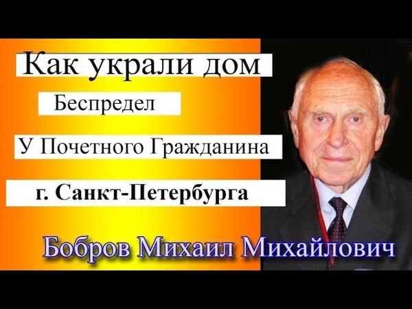 верх цинизма как украли дом у почетного гражданина СПб Боброва М М