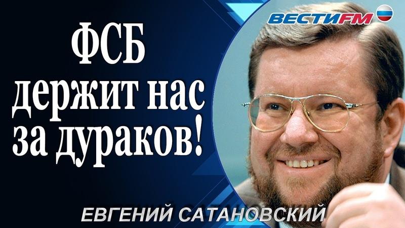 Евгений Сатановский о Трагедии в Керчи ФСБ держит нас за дураков