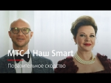 МТС | Наш Smart | Поразительное сходство