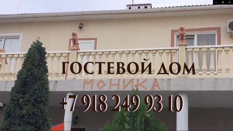 Гостевой дом Моника Витязево