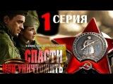 Спасти или уничтожить 1 серия из 4 (10.05.2013) Военный сериал