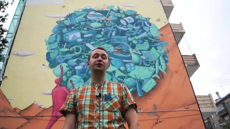Екатеринбургский стрит-арт за 2 минуты, экскурсия от портала Культура Екатеринбурга