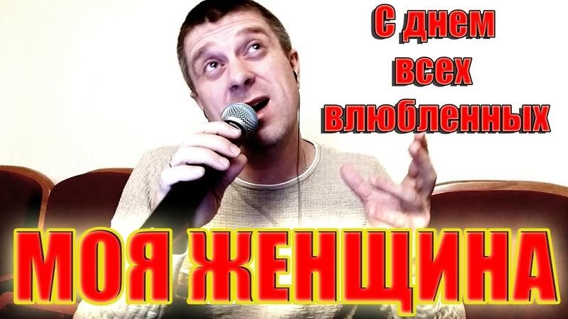 С Днем всех влюбленных Моя женщина (cover by Савченко Дмитрий)