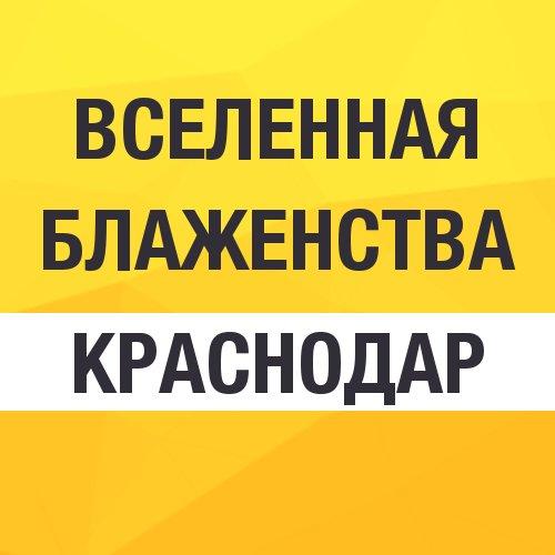 Афиша Краснодар Краснодар. Семинар Бороды «Вселенная Блаженства»