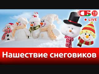 Нашествие снеговиков в полоцке  | стрим