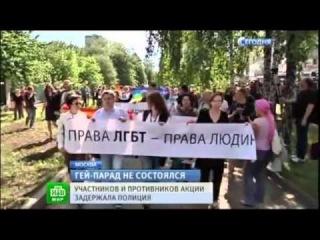 Гей-парад не состоялся. Москва.