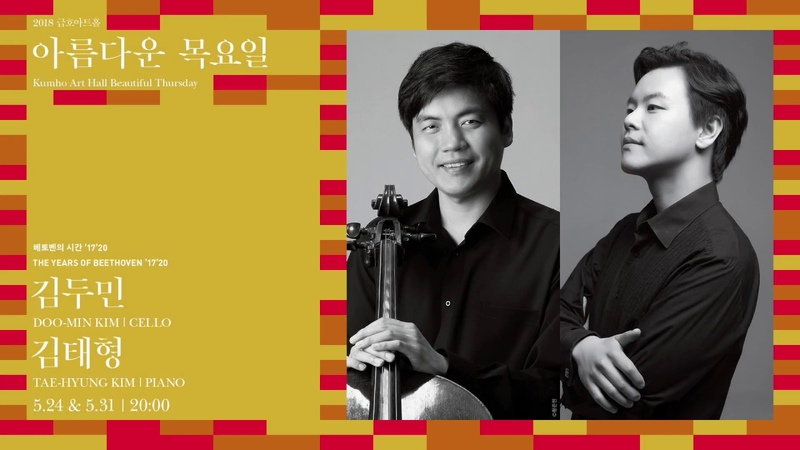 [아름다운 목요일] L.v.Beethoven Sonata for Cello and Piano No.3, Op.69 / 김두민 Doo-Min Kim 김태형 Tae-Hyung Kim