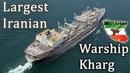 The Largest IRANIAN Warship/بزرگترین کشتی جنگی ایران