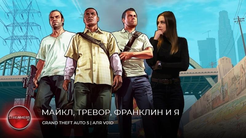 Майкл Тревор Франклин и Я 4 Grand Theft Auto V