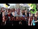 Страна fашиsтов. серия 3. Молодая смена
