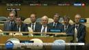 Новости на Россия 24 • Генассамблея ООН провела заседание в память Виталия Чуркина