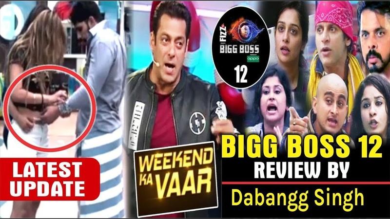 """BIGG BOSS 12"" Latest News Weekend Ka Vaar | Today Episode Review By Dabangg Singh | 6th Oct 2018"