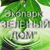 """Экопарк """"ЗЕЛЁНЫЙ ДОМ"""" Марий Эл. Пермакультура."""