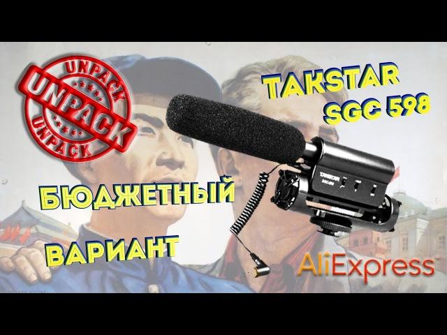 Микрофон пушка TAKSTAR SGC-598 c Aliexpress ( из Китая). Распаковка, обзор