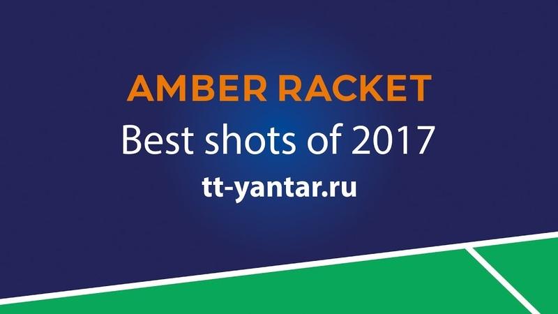 Янтарная ракетка 2017. Лучшие розыгрыши. Amber racket 2017. Best shots.