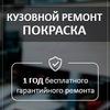 Кузовной ремонт Покраска авто СТО Минск