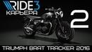 Triumph Brat Tracker братский мотоцикл с взрывным характером 🎮 Ride 3 прохождение карьеры
