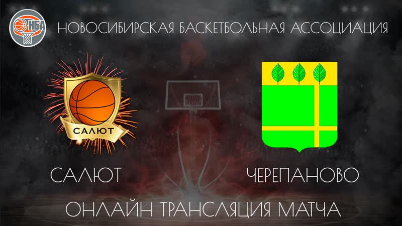 15.12.2018. НБА. САЛЮТ - ЧЕРЕПАНОВО