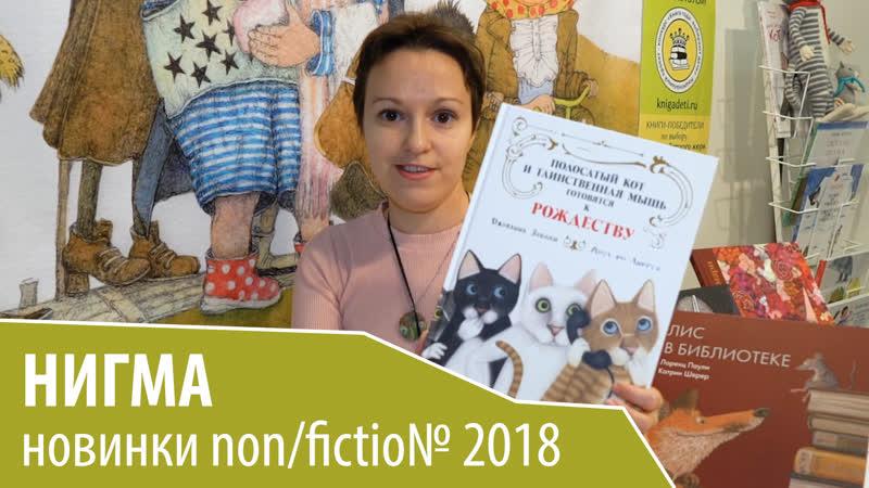 Новинки nonfiction 2018 Нигма