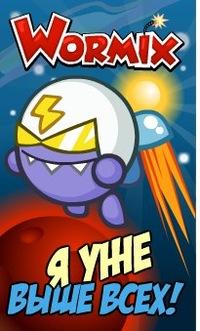 Wormix Wormix, 9 февраля 1995, Омск, id204972609