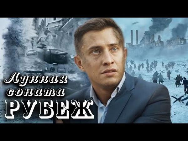 Лунная соната. П.Прилучный в фильме Рубеж