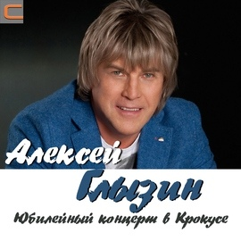 Алексей Глызин альбом Юбилейный концерт в Крокусе, 2014 г.