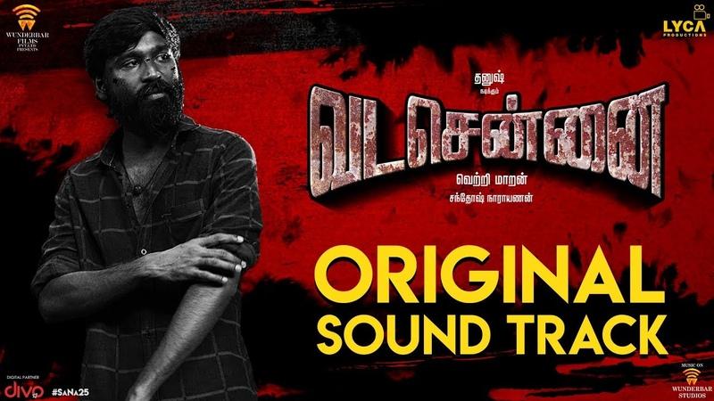 VADACHENNAI - Original Sound Track | Santhosh Narayanan | Dhanush | Vetri Maaran | Wunderbar Films