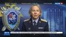 Новости на Россия 24 • Бойня под Тверью: убийца попал в компанию случайно