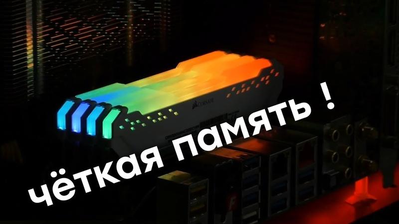 CORSAIR VENGEANCE RGB PRO DDR4-3200 32 ГБ (iXBT.com)