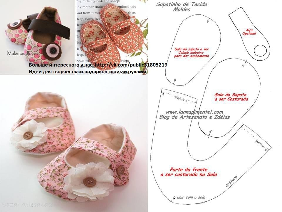 Выкройки обуви для кукол своими руками