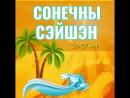 26 мая Сонечны сейшен в Дофамине