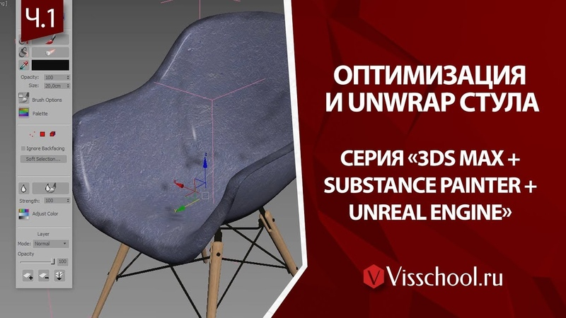 3ds max Unreal Engine Substance Painter – часть 1 – оптимизация и Unwrap стула