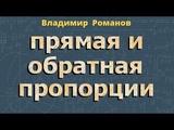 прямая и обратная ПРОПОРЦИОНАЛЬНЫЕ ЗАВИСИМОСТИ 6 класс