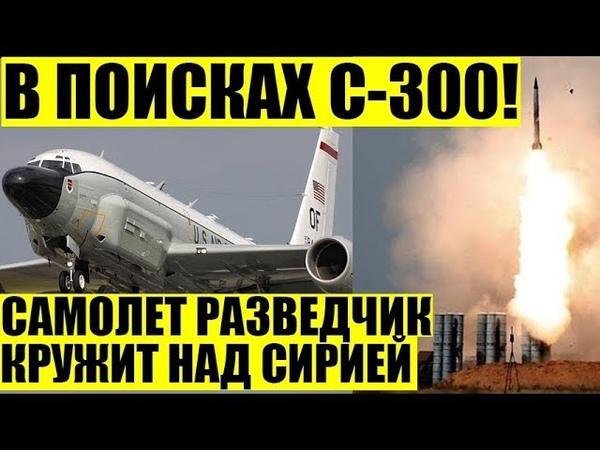 В поисках С-300: Самолёт разведчик США три дня описывает круги над Российскими базами в Сирии!