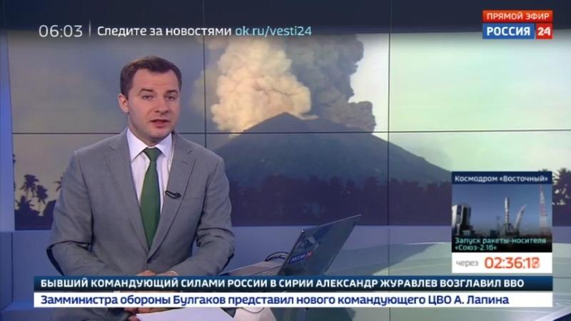 Новости на Россия 24 • Аэропорт на индонезийском острове Бали закрыт до 29 ноября