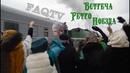 Незваные Гости - Встреча Ретро Поезда