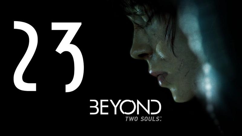 Прохождение Beyond: two souls 23 Злой дух