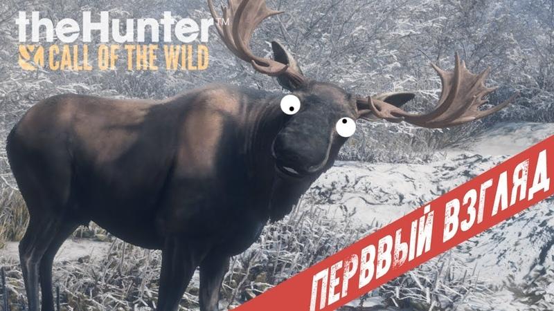 Бронированные Олени и Лоси - theHunter: Call of the Wild  Первый взгляд 