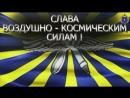 Воздушно космический щит Седых В С Бугаенко В А