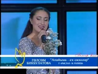 Гульсум Бикбулатова - Ак сэскэлэр ХОРОШАЯ ПЕСНЯ